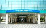 公津の杜駅