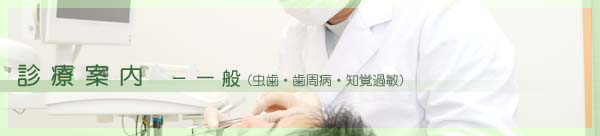 一般歯科 虫歯・歯周病・知覚過敏